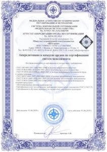 ЦРД-групп аккредитовано в качестве органа по сертификации систем менеджмента