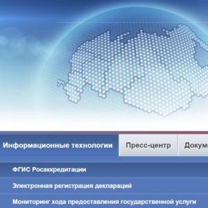 Росаккредитация дала разъяснение о регистрации деклараций о соответствии органами по сертификации в обновлённом сервисе ФГИС