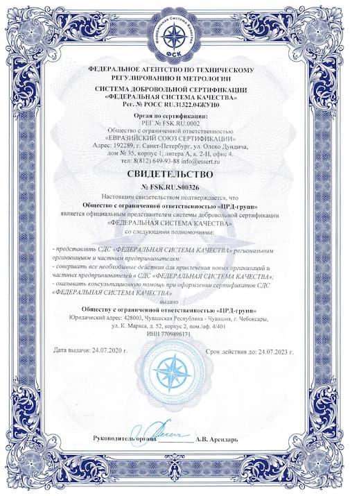 Свидетельство о представительстве ООО ЦРД-Групп